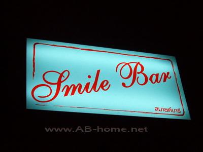 Smile Bar