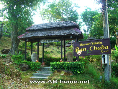 Ban Chaba Resort Koh Chang
