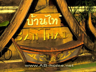 Ban Thai Resort Koh Chang