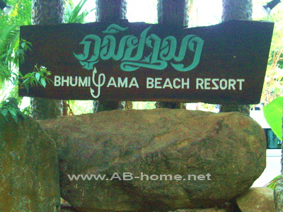 Bhumiyama Beach Resort Koh Chang