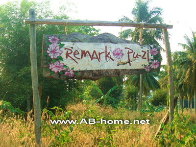 Remark Puzi Hut Koh Chang